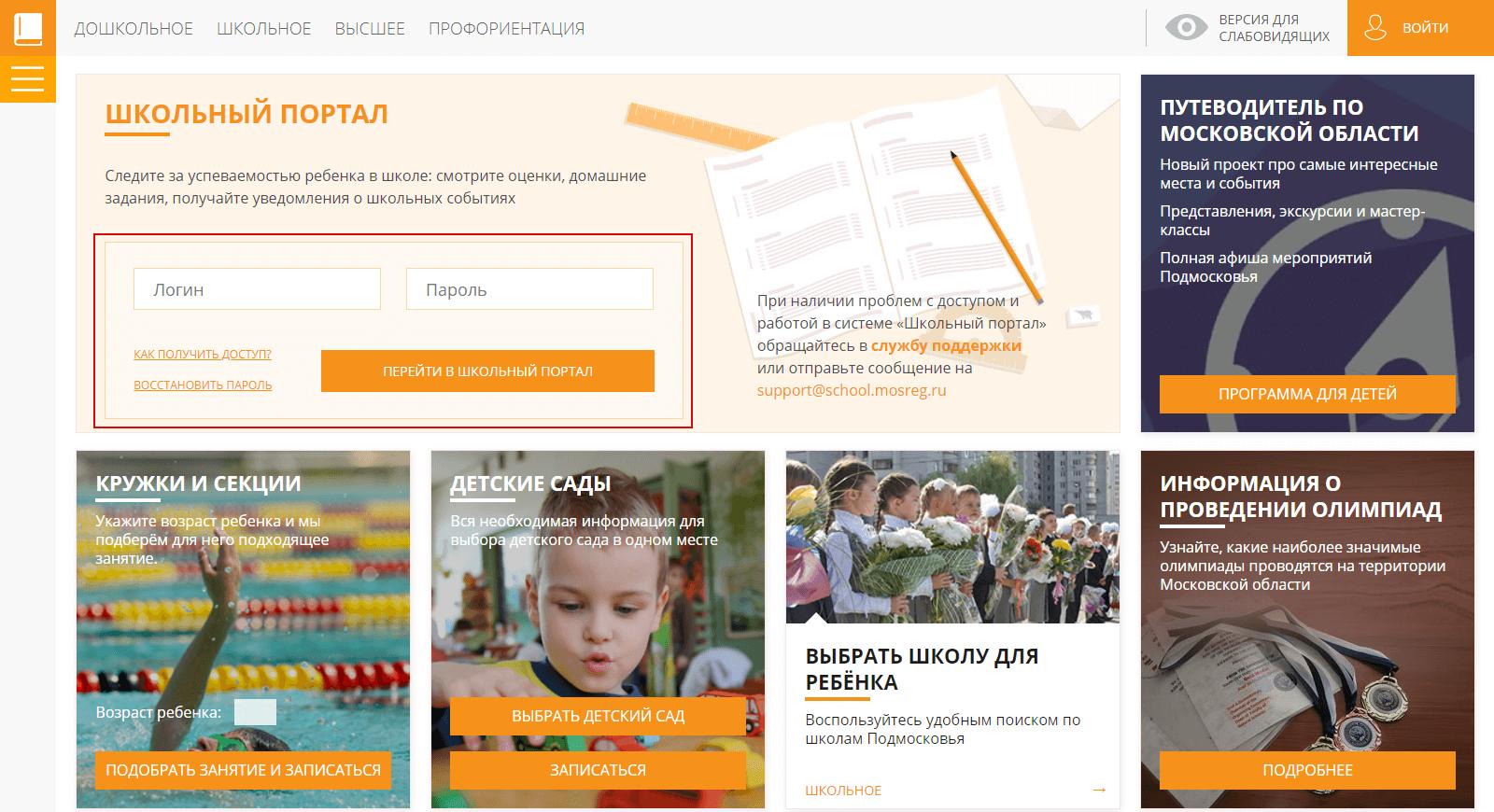 школьный портал московской дневник